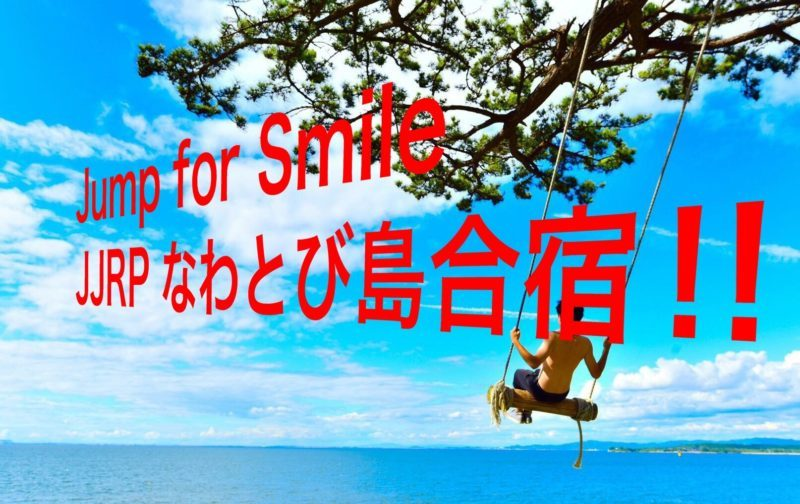 Jump for Smile JJRP なわとび島合宿!!